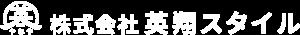株式会社英翔スタイルのロゴ
