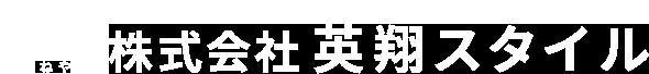 株式会社英翔スタイル|横浜市泉区の屋根修理・外装リフォーム専門店