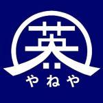 (株)英翔スタイル(屋根修理・1級建築板金技能士)
